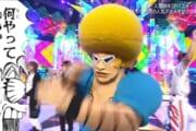 【アニメ】ボボボーボ・ボーボボと金爆がコラボしたときの衝撃wwwwwwww