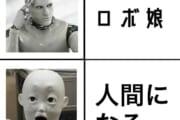 【雑談】アニメや映画でロボから人間になる展開wwwwwwwww