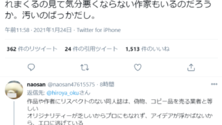 【Twitter】超有名な漫画家、エロ同人に切れる