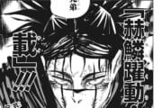 【呪術廻戦】141話感想!@頑張れお兄ちゃん