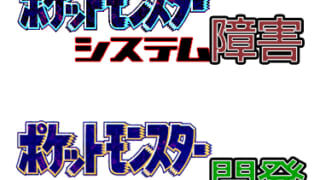 【ゲーム】ポケットモンスター「システム開発」「システム障害」