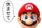 【ゲーム】マリオの今後の展開気になるよな