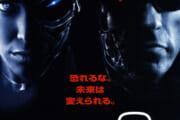【映画】ターミネーター3が駄作という風潮