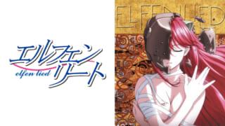チー牛「このアニメ、グロくて好きぃ…w」ニチャァ←好きそうなアニメ