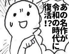 【アニメ・ゲーム】あの名作が令和の時代まさかの復活!←死亡フラグ