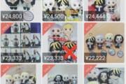 東京リベンジャーズ、転売ヤーのせいで100円の景品が24800円になってしまうwww