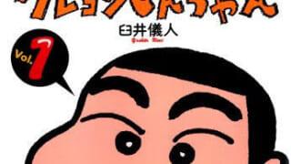 【漫画】原作版クレヨンしんちゃんについて語らない?