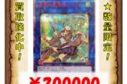 遊戯王カードの買取額、やばすぎるwwwwwwwwwww