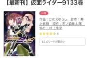 【画像】仮面ライダーのコミックスの巻数wwwwwwwwwwwww