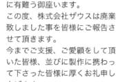 【ゲーム】エロゲーメーカーのザウス廃業へ・・・