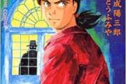 金田一とかいうトリックはコナンよりよく出来てるのに負けた漫画