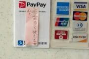 【悲報】PayPay、不正行為だらけだった