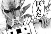 【進撃の巨人】超大型巨人さん、意外に出番がない