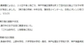 【コードギアス】神戸にルルーシュみたいなおっさんが現れるwwwwwwwwwww