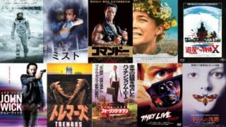 【雑談】知名度まぁまぁでいい映画挙げてけ