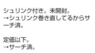 【TCG】メルカリの『新品ボックス』を買っちゃいけない理由wwwwwwwwwwww