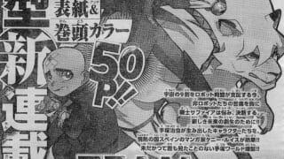 【漫画】手塚原作の新作漫画のタイトルが不穏すぎる・・・