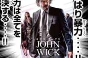 【映画】ジョン・ウィックとかいう超人wwwwwwwww