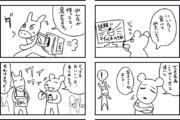 【漫画】「転売は悪いことじゃない」と分かってもらうために漫画を描いた!転売ヤー叩く奴これを見ろ!