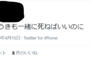 【悲報】100ワニきくちゆうき、「死ねばいいのに」というツイートを訴えるも敗訴