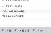 【悲報】日本人「FF9がアニメ化!?せや!!」