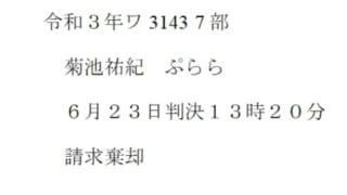 【悲報】 100ワニきくちゆうきさん、誹謗中傷2件目の裁判でも敗訴してしまう・・・・・・