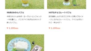 【悲報】100ワニカフェ公式サイトが消滅