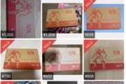 【悲報】ホビージャパンの付録プラモ、転売されまくる