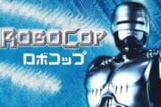 【映画】ロボコップってグロすぎない?????