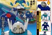 【画像】新しいガチャガチャのロボット玩具wwwwwwwwww