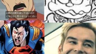 悪いスーパーマンみたいなキャラクターの魅力