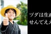 【ガンダム】少年革命家ゆたぼんさん、正論を言う