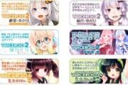 【雑談】voiceroidって種類多いな!!