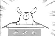 【破壊神マグちゃん】45話感想!邪神たちの秘密基地作り回!!