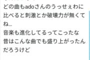【悲報】Twitterガキ「ボヘミアンラプソディ見たがうっせぇわのが良い」→クイーンファンブチギレ炎上