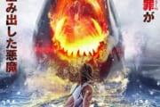 【映画】「シン・ジョーズ」とかいうサメ映画の設定wwwwwwwwwwwwww