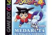 【ゲーム】メダロット4の思い出