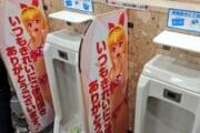 【画像】パチスロ店のトイレ、落ち着けないwwwwwwwwww