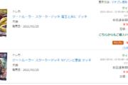 【TCG】ゲールールーラのスターター、ついに300円になるwwwwwwwwwww