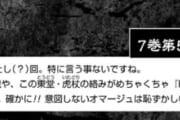 【朗報】呪術廻戦、パクリではなく意図しないオマージュだったことが判明!!!!!!!!