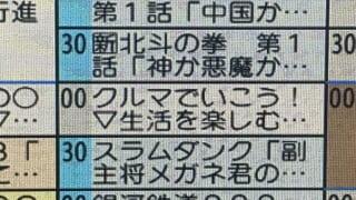 【画像】テレビ神奈川の番組表wwwwwwwwwwwww
