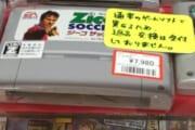 【ゲーム】スーパーファミコンのジーコサッカーとかいうゲームwwwwwww