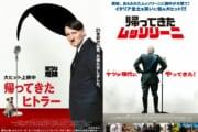 【映画】「帰ってきた○○」の日本版だと何になるの