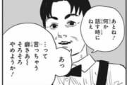 【チェンソーマン】コベニちゃんって不憫すぎない?