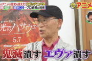 【アニメ】ガンダムの富野監督、ブチギレ