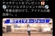 【悲報】アイドルソシャゲさんの広告、ヤバすぎる
