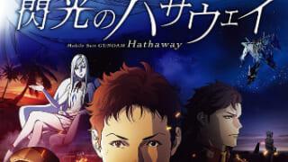 【悲報】閃光のハサウェイ劇場限定版Blu-rayが映画館会館前からメルカリで転売→定価15,000円が2万円台で取引wwwww
