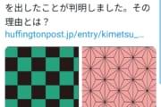 【鬼滅】集英社さん、市松模様を商標登録しようとして拒否されるwww