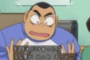 【悲報】名探偵コナンで有名な小嶋元太さん、原作にうな重を食べているシーンが1つも存在しない…